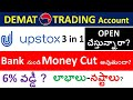 FREE UPSTOX 3 in 1 BANK, DEMAT & TRADING Account | indusstox 3 in 1 account