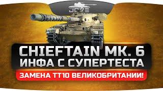 Инфа с СуперТеста. Долгожданная замена ТТ10 Британии - Chieftain Mk. 6. Новая имба?