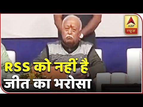 Is Mohan Bhagwat unsure of BJP's win in 2019 LS polls?