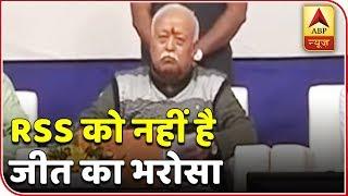 Is Mohan Bhagwat unsure of BJP's win in 2019 LS polls?..