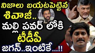 AP cm 2019 Chandrababu Naidu| Actor Shivaji fires on Bjp and Jagan | AP politics trending news live