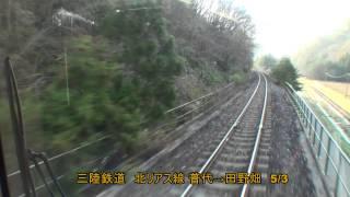 三陸車窓の旅 復興 三陸鉄道 北リアス線 7 普代→田野畑