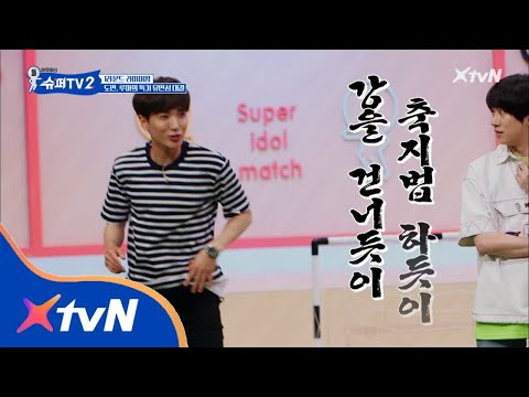SUPER TV 2 나비처럼 날아서 벌처럼 쏴라!! 기특하고 독특한 이특♡ 180705 EP.5