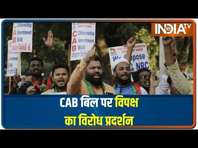 CAB Bill: नागरिकता संशोधन बिल पर विपक्ष का विरोध प्रदर्शन जारी | IndiaTV News