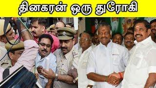 தினகரன் ஒரு துரோகி | TTV Dinakran | EPS & OPS | ADMK | AMMK | Politics News
