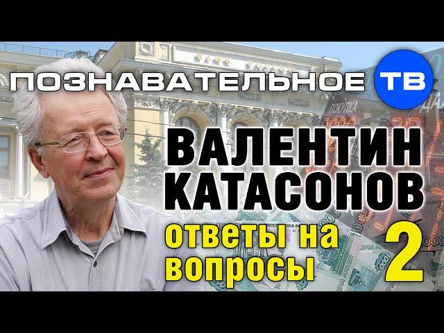 Валентин Катасонов: Ответы на вопросы от 24 января 2015 года