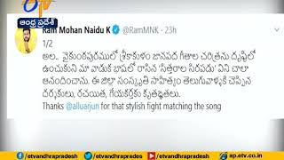 Thank You for Giving Us the Song in the Lovely Srikakulam ..