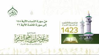 تراويح ليلة 5 رمضان 1423 | من سورة النساء 148 إلى سورة المائدة 26 ...