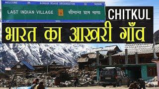 The Story of India's Last Village | Mana | Chamoli | Uttarakhand