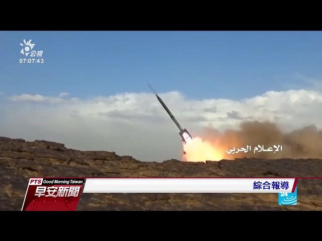 葉門叛軍重創沙國2石油核心設施