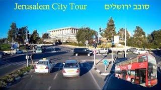 Jerusalem City Tour by Double decker bus. Israel סובו ציון והקיפוה. קו 99 בירושלים באוטובוס קומותיים