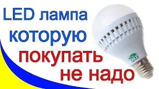 Led lamp, which is not necessary to buy