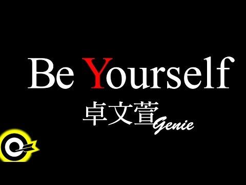 卓文萱 Genie Chuo 【Be Yourself】 Official Music Video HD