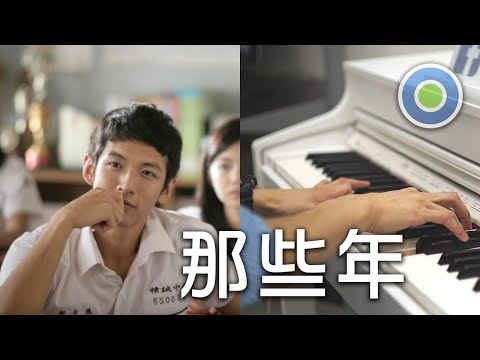 那些年 2018 新鋼琴版 (主唱: 胡夏) 電影【那些年,我們一起追的女孩】主題曲
