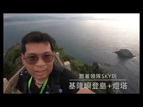 2019基隆鎖管季【基隆嶼登島】申請.玉龍捌號預約票價