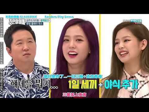 【三站聯合】170705 Weekly Idol E310 BLACKPINK 中字