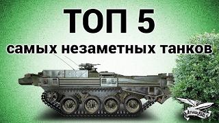 ТОП 5 самых незаметных танков