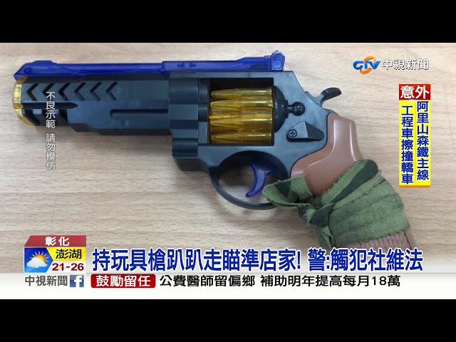 """單車男持""""玩具槍""""閒晃! 瞄準店家射擊嚇壞人"""