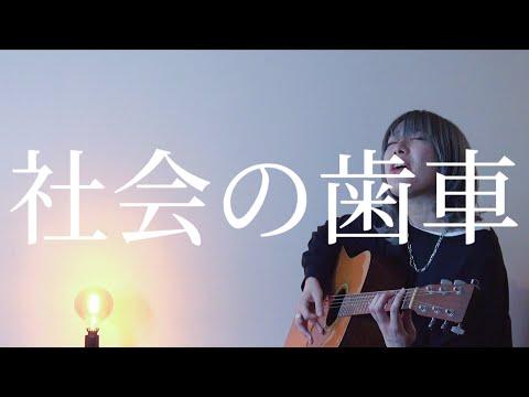 アイラヴミー - 社会の歯車  acoustic guitar ver.