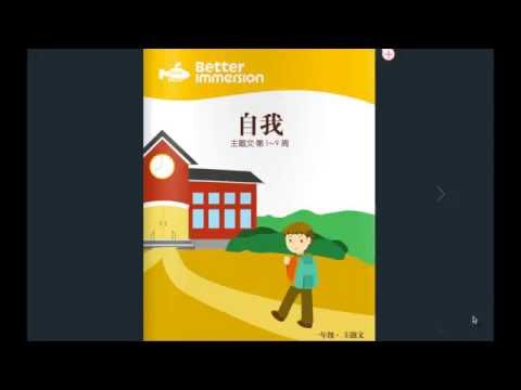 Better Immersion  G1&2 Thematic text big book HD