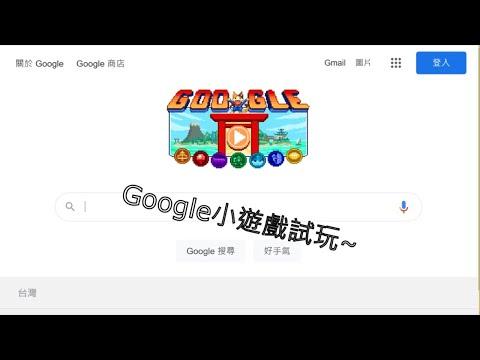 Google小遊戲試玩~(doodle 冠軍島運動會)