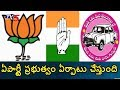 Survey Result: Which Party forms Govt in Telangana