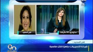 90 دقيقة- فجر السعيد الكاتبة الكويتية المراسلة الحربية للجيش وإنكشف كذب هيكل حول ثروة مبارك