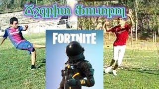 ՃՇԳՐԻՏ ՖՈՒՏԲՈԼԻՍՏԸ // FORTNITE CHALLENGE // (ArmFamous)