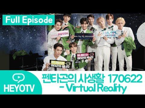 [펜타곤의 사생활] 길이길이 남을 짤생성 역대급 방송 'VR(Virtual Reality)' @해요TV 170622