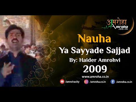 Ya Sayyade Sajjad Tarab Ziyaee