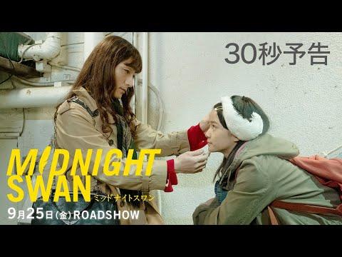 9月25日公開『ミッドナイトスワン』30秒予告