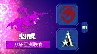Tiger vs Aster  / Bo3 / Betway Asian Dota 2 League / Dota 2 Live