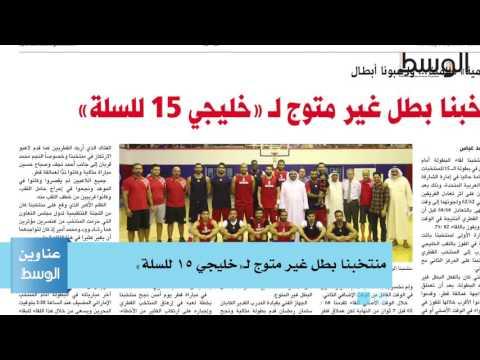 النشرة الصباحية لصحيفة الوسط البحرينية ليوم الخميس 1 سبتمبر 2016