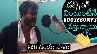Chandra Shekar Ultimate Dubbing | Diksuchi Movie Dubbing Video | Latest Telugu Updates | DC