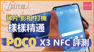 POCO X3 NFC 評測 | 睇片影相打機樣樣精通