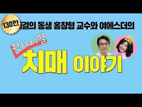 [New][메디텔]에스더쇼 12화 -치매- 홍혜걸 동생 홍창형 교수 출연