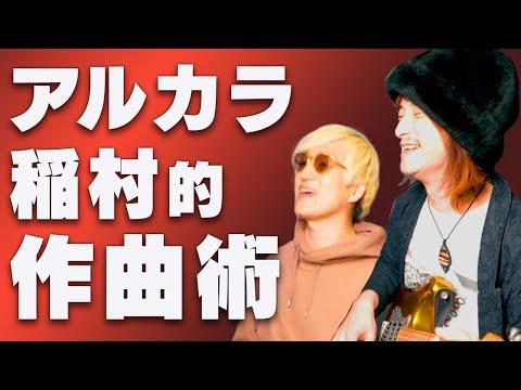 【アルカラ】即興で曲完成!稲村式作曲ルーティーンとは?