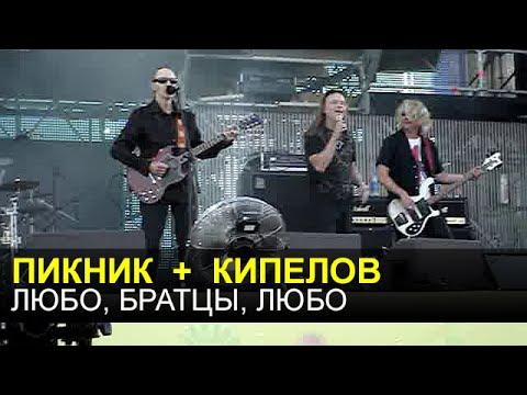 Пикник + Кипелов - Любо, братцы, любо (Нашествие 2010)