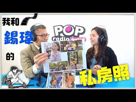 2019-05-10《POP搶先爆》「我和老闆的私房照」羅友志專訪 周錫瑋辦公室發言人 虎妹張聖訢
