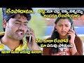 లేచిపోదామా..వద్దు మా పరువుపోతుంది | Sudharshan Hilarious Comedy Scene 2019