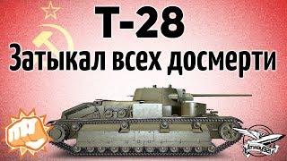 Т-28 - Затыкал всех досмерти