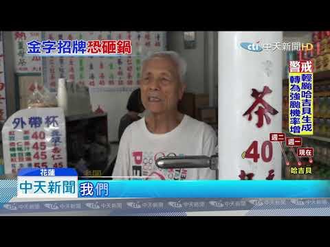 20191006中天新聞 標榜純手工! 60年老店花生湯 遭爆「罐頭+糖水」