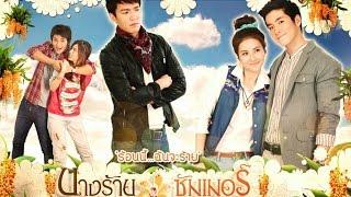 Qúy cô mùa hè tập 2 - Phim Thái Lan