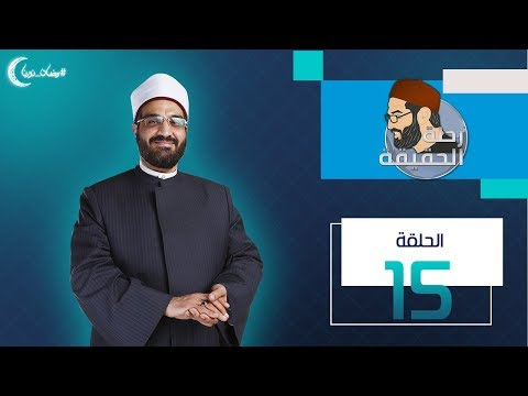 الحلقة 15 من برنامج