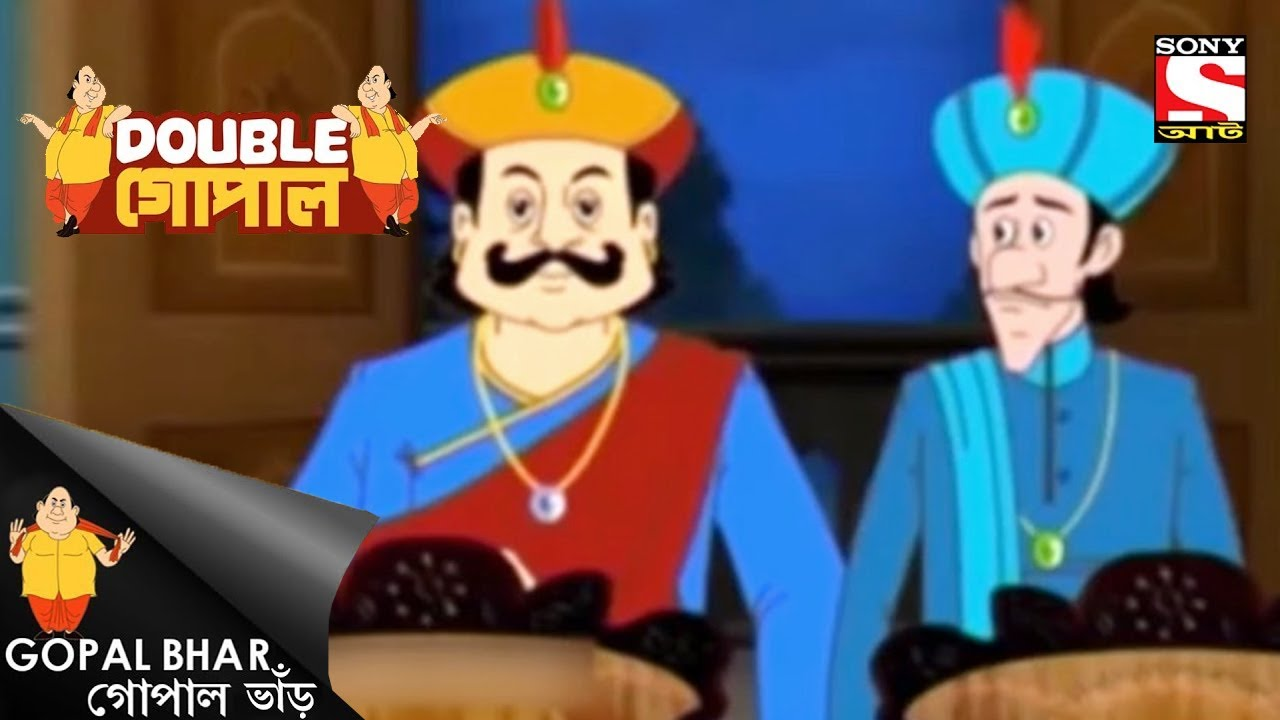 নবাবী দাওয়াত | Gopal Bhar | Double Gopal