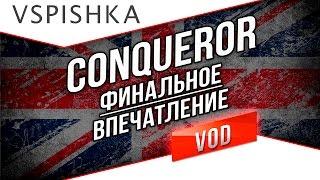 Conqueror - Финальное Впечатление от БритТяжа 9 в