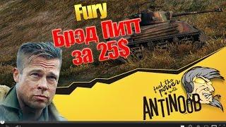 Fury [Брэд Питт за 25$] Ярость World of Tanks (wot)