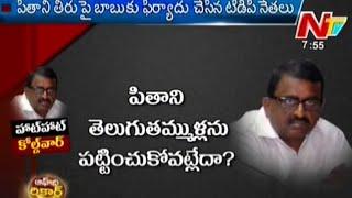 Pithani Satyanarayana vs TDP leaders in Achanta..