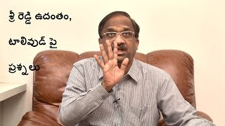 Prof K Nageshwar on Casting Couch in Tollywood..