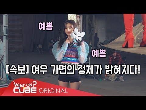 (여자)아이들((G)I-DLE) - I-TALK #3 : 'LATATA' M/V 촬영 비하인드 (Part 1)